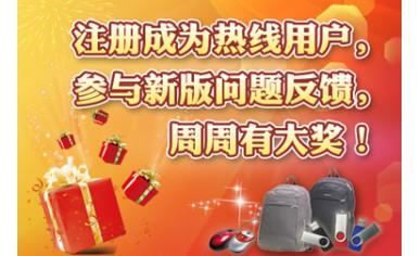 北京市政风行风热线新版上线,完善用户资料、反馈意见..